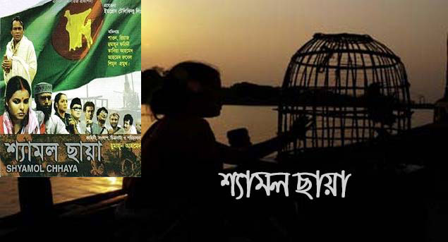 Shyamol Chhaya - Humayun Ahmed Full Bangla Movie