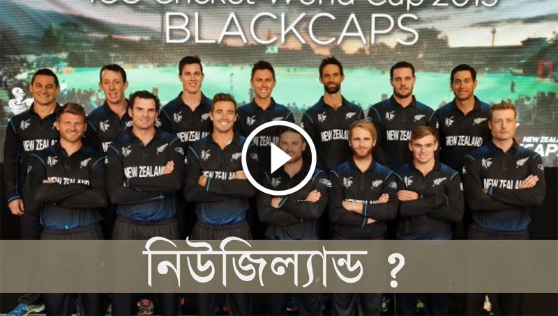 supporting newzealand in world cup final banglawashed twice by Bangladesh