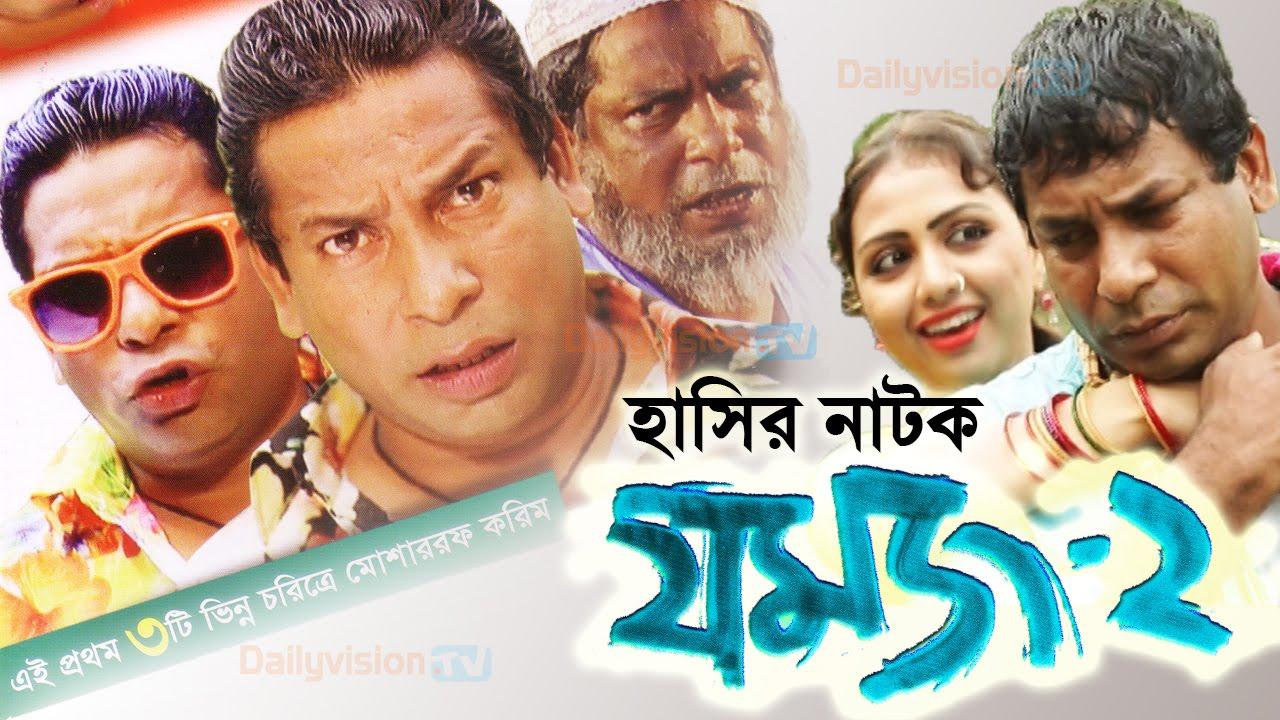 Jomoj 2 - bangla funny comedy natok mosharraf karim 2015