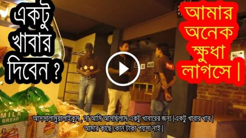 bangladeshi social experiment free food those who have less gives and are big hearted