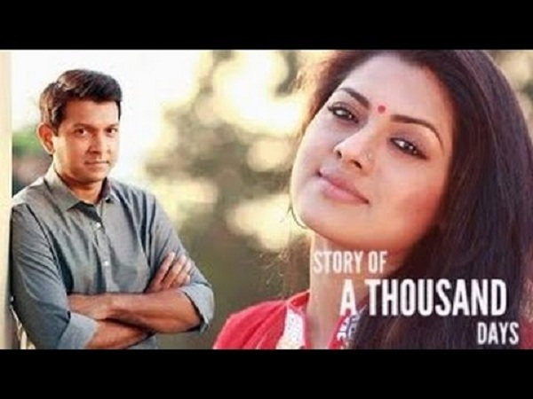 Eid Natok 2015 - Story of a thousand days tahsan tisha