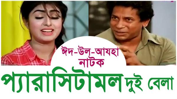paracetamol dui bela eid 2015 bangla natok mosharraf karim shokh