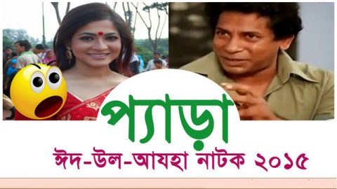 bangla eid natok 2015 pera mosharraf karim badhon