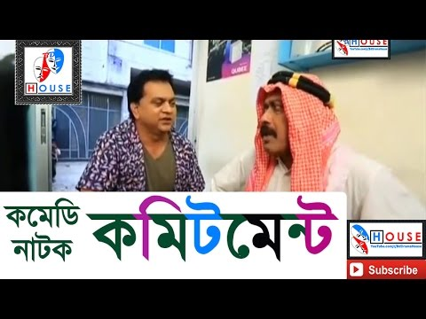 bangla comedy natok commitment 2016 mir sabbir faruk ahmed