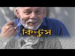bangla funny comedy natok kiptus atm samsuzzaman