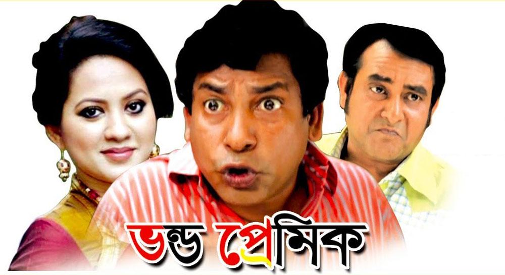 vondo premik mosharraf karim bangla comedy natok tarin