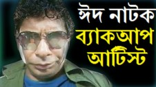 bangla comedy natok backup artist - mosharraf karim