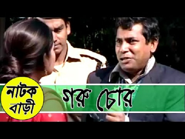 goru chor bangla comedy natok mosharraf karim, chanchal chowdhury atm shamsuzzaman