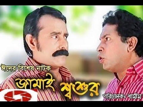 bangla comedy natok jamai shoshur mosharraf karim