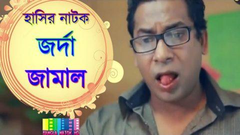 jorda jamal bangla comedy natok mosharraf karim