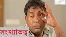 shonkhatotto bangla comedy natok mosharraf karim nowshin