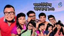 bhalobasha 101 bangla comedy telefilm airtel presents