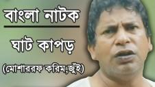 bangla comedy natok ghat kapor mosharraf karim
