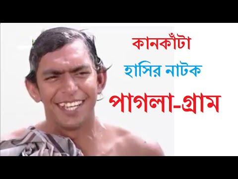 funny bangla comedy natok pagla gram chanchal chowdhury