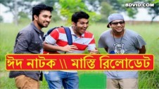 bangla eid natok 2016 masti reloaded shawon jovan
