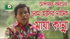 bangla comedy natok maya kanna mosharraf karim eid ul adha 2016