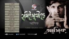 bangla song Asif Tumi Shukhi Hou Full Album BY RAJU