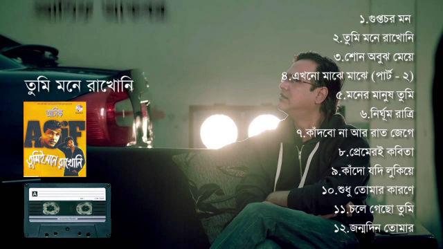 asif-kbar-tumie-mone-rakhoni- (2003) | Full Album Audio Jukebox