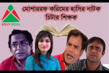bangla-natok-2016-chitar-shikkhok-mosharraf-karim & Anika Kabir Shokh