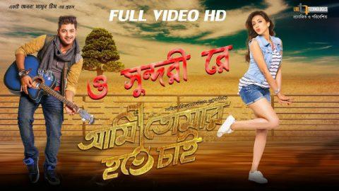 ami-tomar-hote-chai-movie-niye-mushfiq er kichu Kotha   Mushfiqur Rahim
