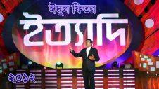ityadi-hanif-sanket-eid-ul-fitr-episode-2012-fagun-audio-vision