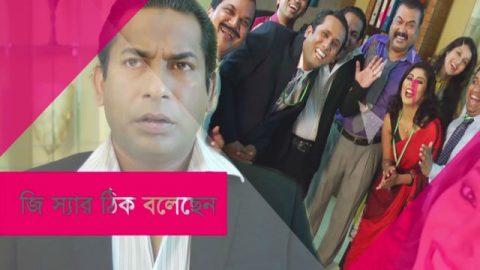 ji-sir-thik-bolechen-mosharaf-karim-bangla-natok