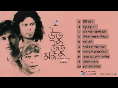 uru uru Mon - Ayub Bachchu, James, Asif - Full Audio Album
