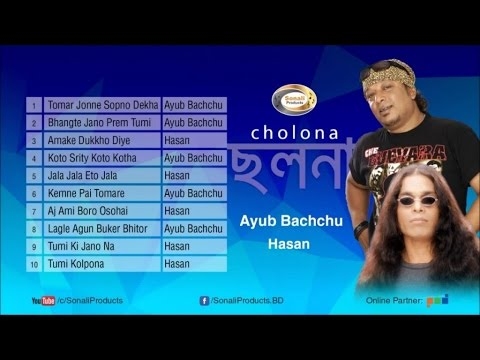 cholona-ayub-bachchu-hasan-full-audio-album-sonali Products