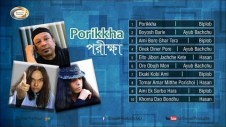 porikkha-full Audio-mixed-album | Sonali Products
