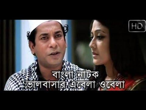 valobashar-bela-obela-mosharraf-karim