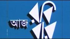 aj-robi-bar-humayun-ahmed