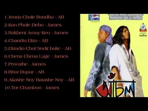 achol-full-album-ayub-bachchu-and-james