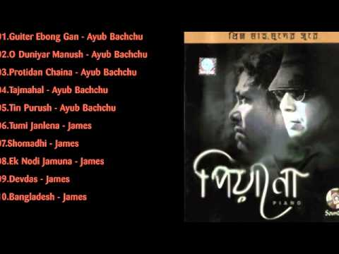 piano-full-album-song-ayub-bachchu-and-james