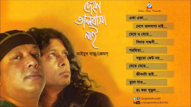 deshe-dhalobasha-nai-ayub-bachchu-and-james-full-audio-album