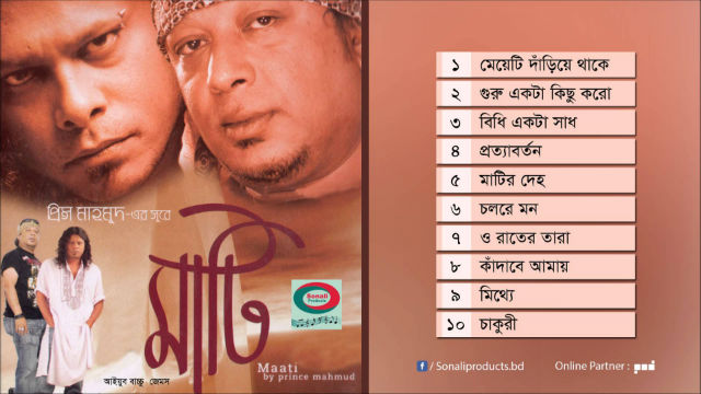 maati-ayub-bachchu-james-full-audio-album-sonali-products