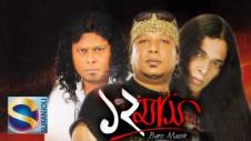baro-mash-4-star-album-ayub-bachcho-maksud-james-hasan
