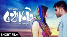 bokhate (2016)-siam-ahmed-mumtaheena-toya, Swaraj Deb