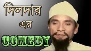 dildar-bangla-comedy-sceen