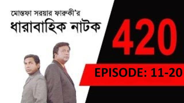 420-natok-mosharraf-karim