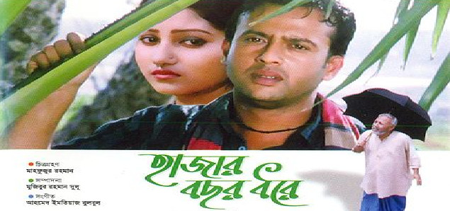 hazar-bochor-dhore-full-movie-reaz-shoshi