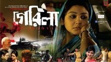 guerrilla-full-bangla-movie-new-bangla-movie-2016