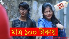 only-100-taka-advertisement-for-company-bangla-new-funny-video-2017