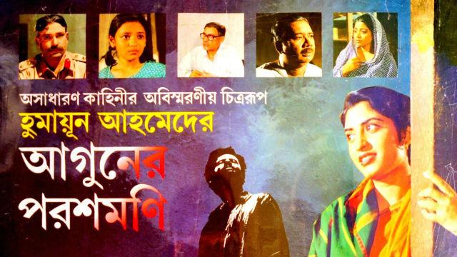 aguner-porashmoni-1994-full-movie-humayun-ahmed-abul-hayat-asaduzzaman-noor-bipasha