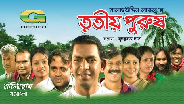 eid-bangla-natok-trityo-purush-chanchal-chowdhury-brindabon-das-a-kh-m-hasan