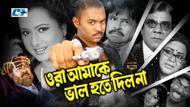 ora-amake-valo-hote-dilona-full-hd-bangla-movie-maruf-purnima