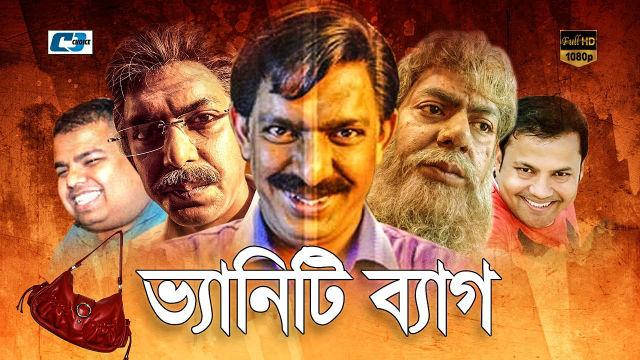 bangla-natok-2016-vanity-bag-chonchol-chowdhury-shumaiya-shimu-siddikur-rahman