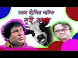 bangla-natok-2017-দুই-বলদ-mosharraf-karim-akm-hasan-।-usa-canada