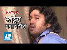 bangla-natok-johir-karigor-by-humayun-ahmed