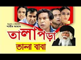mosharraf-karim-comedy-natok-2016-tala-baba-mosharraf-karim-akm-hasan