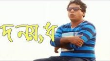 bangla-comedy-natok-2017-dow-noy-dho-ft-mosharraf-karim-aparna-ghosh
